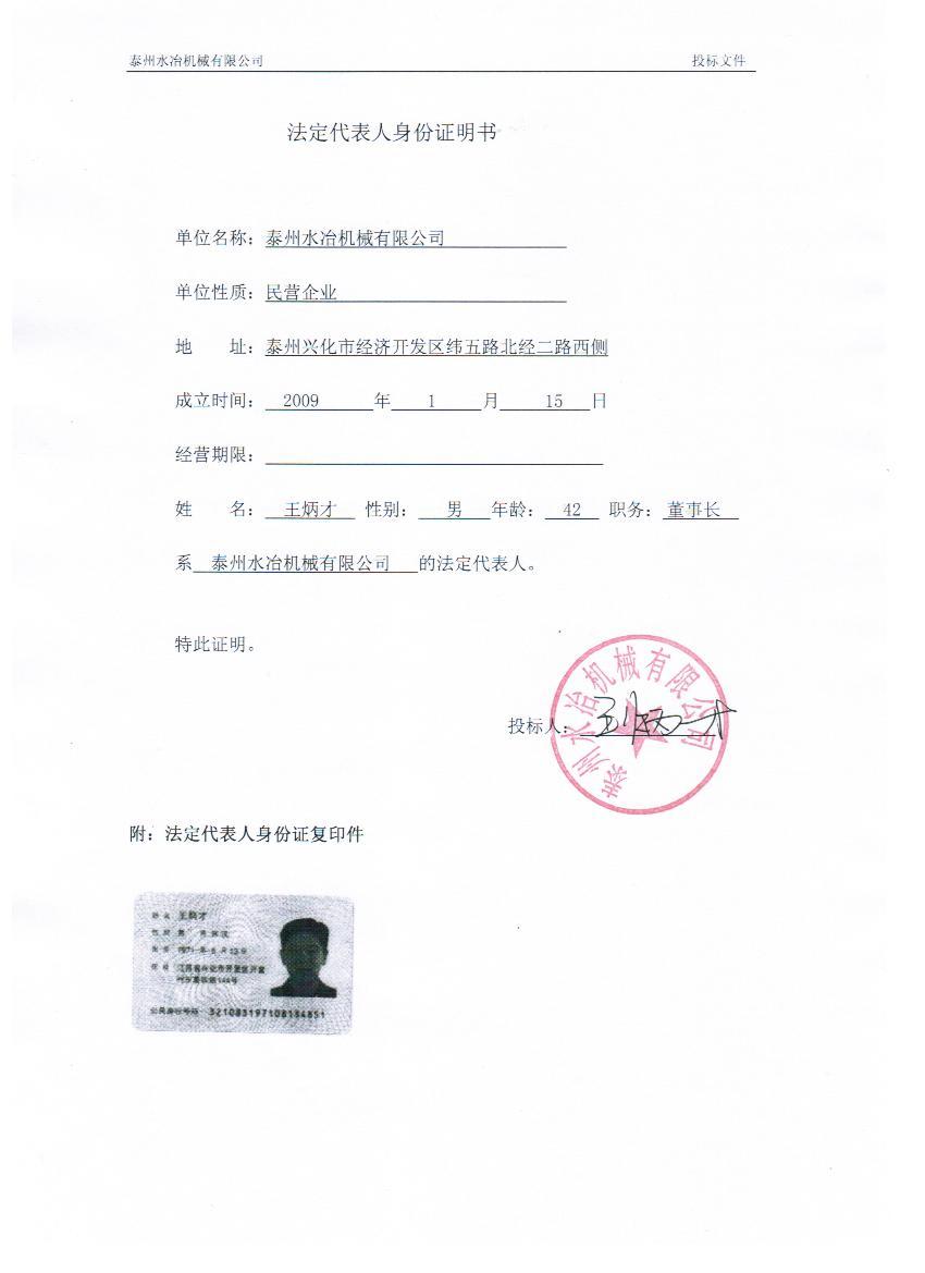 公司法人代表任职书_企业法定代表人的任职证明和原法人的免职证明怎么写-r-help-question