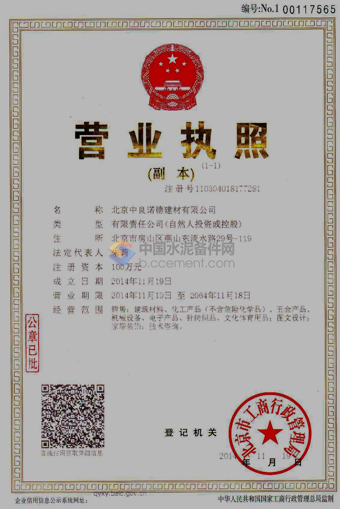 营业执照    查看大图 发证机构:北京工商行政管理局 生效日期:2014